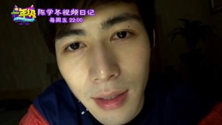 [预告]陈学冬视频日记第二天:自爆没肉吃好可怜 141024 一年级