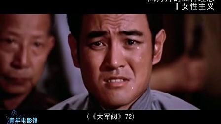 青年电影馆48:风月艳情片的五种理念