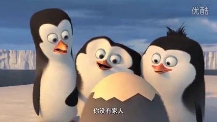 《马达加斯加的企鹅》环球之旅版预告