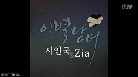 2014MAMA入围最佳年度歌曲-徐仁国&Zia《离别男女》