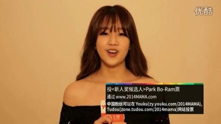 [优酷专访]新人奖候选人Park Bo-Ram香肩外露甜美拉票