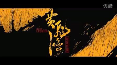 《黄飞鸿之英雄有梦》将军令版预告  五月天唱响主题曲