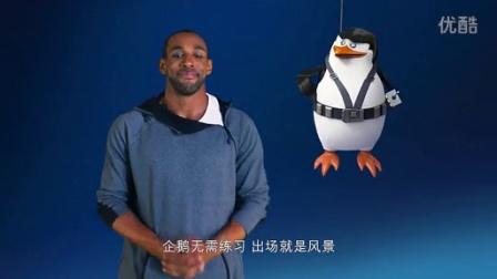 《马达加斯加的企鹅》花絮  广场舞新宠教学大曝光