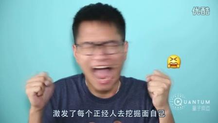 【街头商学院】第2期-表情让你没节操