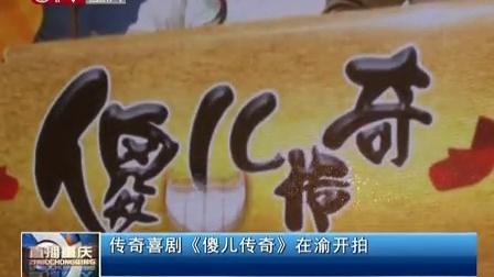 《傻儿传奇》重庆开拍新闻报道