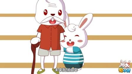 兔小贝系列儿歌:异想天开动画