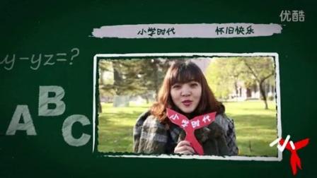 【小学时代】预告片:多想一觉醒来,发现自己在一年级的教室