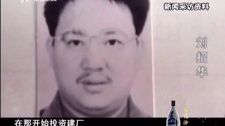 从法警到毒枭 刘招华 老梁故事汇 141118