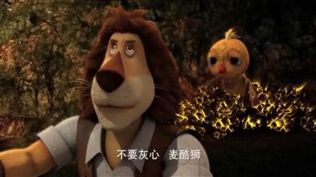 麦酷狮魔法历险记II_第八集_合作吧 逃出魔怪洞