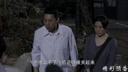 《岁月如金》35集预告片