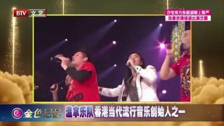 文娱午报 2015 香港流行音乐的前辈 温拿乐队 许冠杰  151121