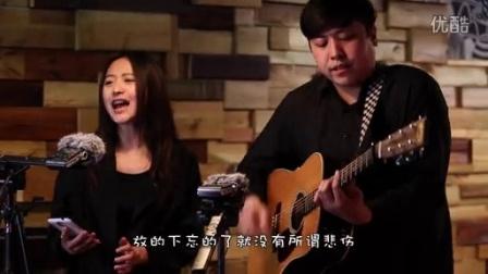 吉他弹唱 怎么这样(本期搭档:陈晨)
