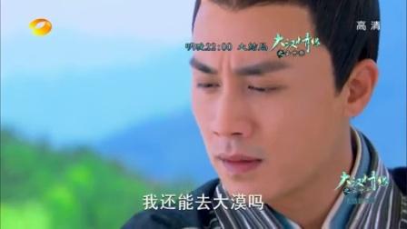大汉情缘之云中歌20151122第四十三集预告 TV版 高清