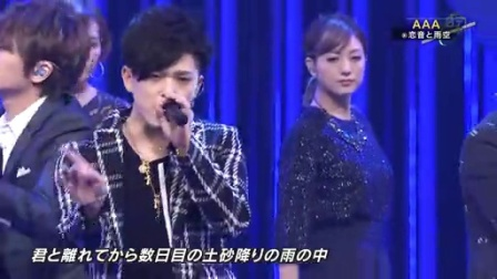 [LIVE]AAA - 恋音と雨空 ベストヒット歌謡祭2015