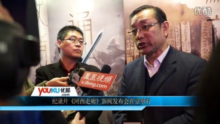 纪录片《河西走廊》新闻发布会在京举行