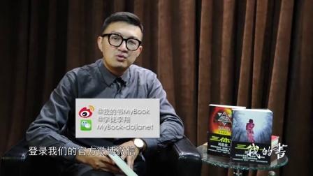 【我的书】翔谈刘慈欣(下):人类不思进取,航天技术不进反退