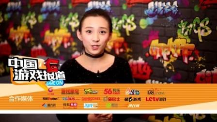 中国游戏报道 2015 腾讯全资收购拳头公司 游戏界年度汉字诞生记 145