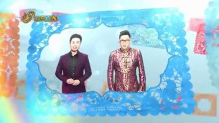 山东卫视《道德与法治》宣传片 2015新春拜年版