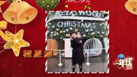 学生圣诞送祝福 151226  一年级·大学季