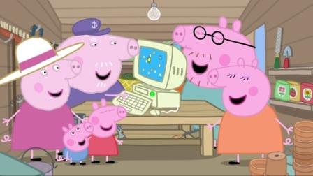 小猪佩奇 第四季:猪爷爷的电脑