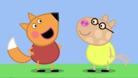 小猪佩奇 第四季:狐狸弗雷迪