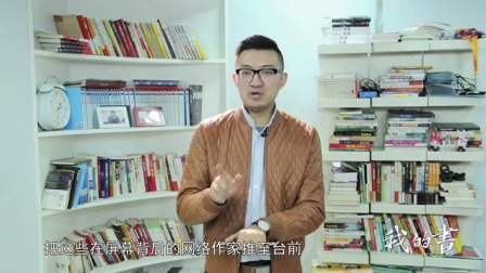 【我的书】翔谈唐家三少:网络实现我的英雄梦