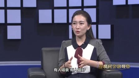 互联网金融观察 — 新年特辑(三)-160116期