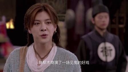 《热血长安 第一季》徐海乔 萨摩多罗cut 23