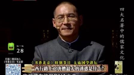 书香 2017 书香 四大名著中的儒家文化