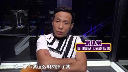 宋小宝装无辜演技惊艳 20170427
