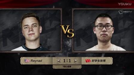 NSL炉石国际大师赛 小组赛 Reynad vs 张博
