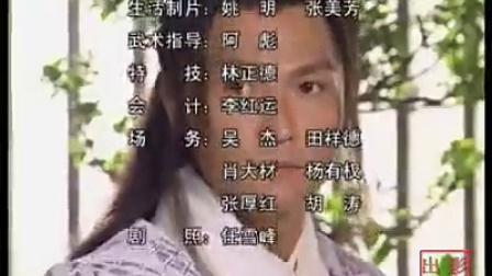 《聊斋之龙飞相公》片尾曲