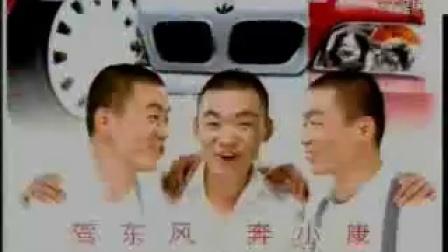 王宝强做的东风小康汽车广告