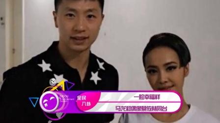 土豆娱乐快报 2016 9月 一脸幸福样 马龙和偶像蔡依林同台录节目 160908