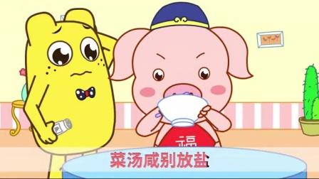 咕力儿歌:猪八戒嘴巴长  视频 歌词