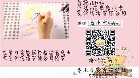 兔小卡星球 2016 中秋节嫦娥奔月简笔画 187