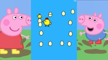 三分钟爸爸 2016 小猪佩奇最喜欢的游戏 快乐小鸡下蛋 小猪佩奇最喜欢的游戏