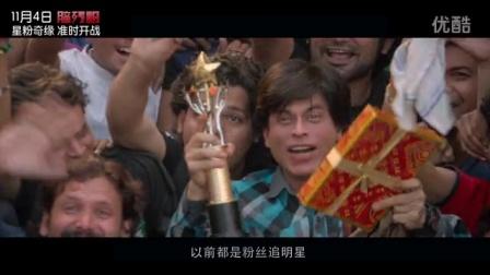 """《脑残粉》定档11.4首曝中文预告 """"宝莱坞之王""""分饰两角引星粉互博"""