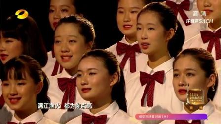 合唱《山河已无恙》《在此刻》韩磊 161014