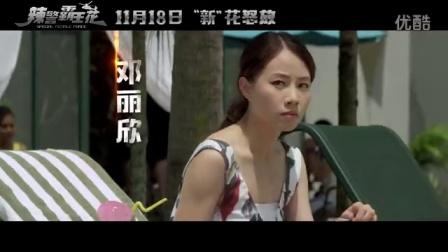 《辣警霸王花》先导预告 霸王花脱线上阵古惑仔惊喜归来(普通话版)