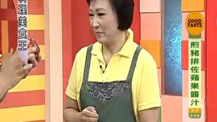 料理美食王 2010 豆角茄子煎猪排佐苹果酱汁