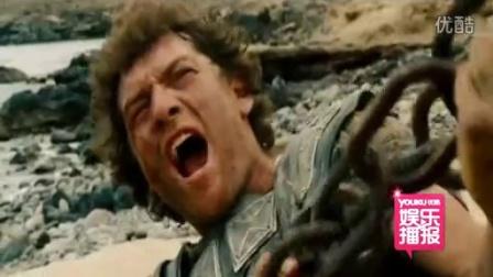 优酷娱乐播报 2012 3月 《诸神之怒》3D版即将归来 演员们谈论希腊神话怪兽 120330