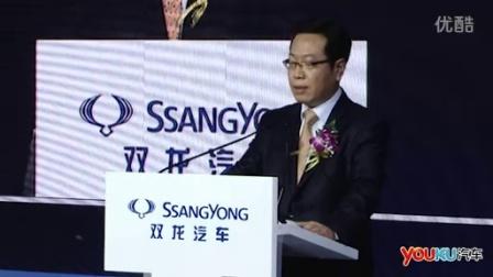 2012北京国际车展 双龙汽车发布主席标准版