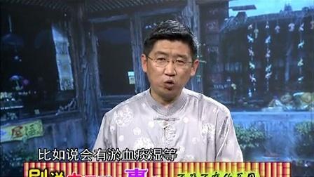 《神医喜来乐传奇》剧说31