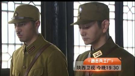《游击兵工厂》预告片8