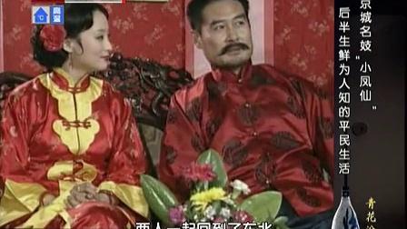 京城名妓'小凤仙'后半生鲜为人知的平民生活
