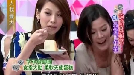 女人我最大 2013 询问度超高 OL最爱下午茶 精致甜品集锦尽分享