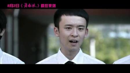 电影《青春派》30秒预告片