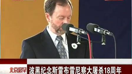 波黑纪念斯雷布雷尼察大屠杀18周年[北京您早]