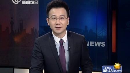 北京:光明楼一家蛋糕店今晨发生爆炸[上海早晨]